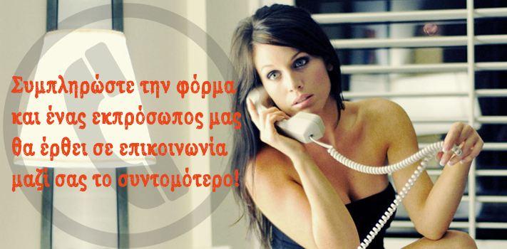 radiohost.gr_thlenoniki_epikinonia